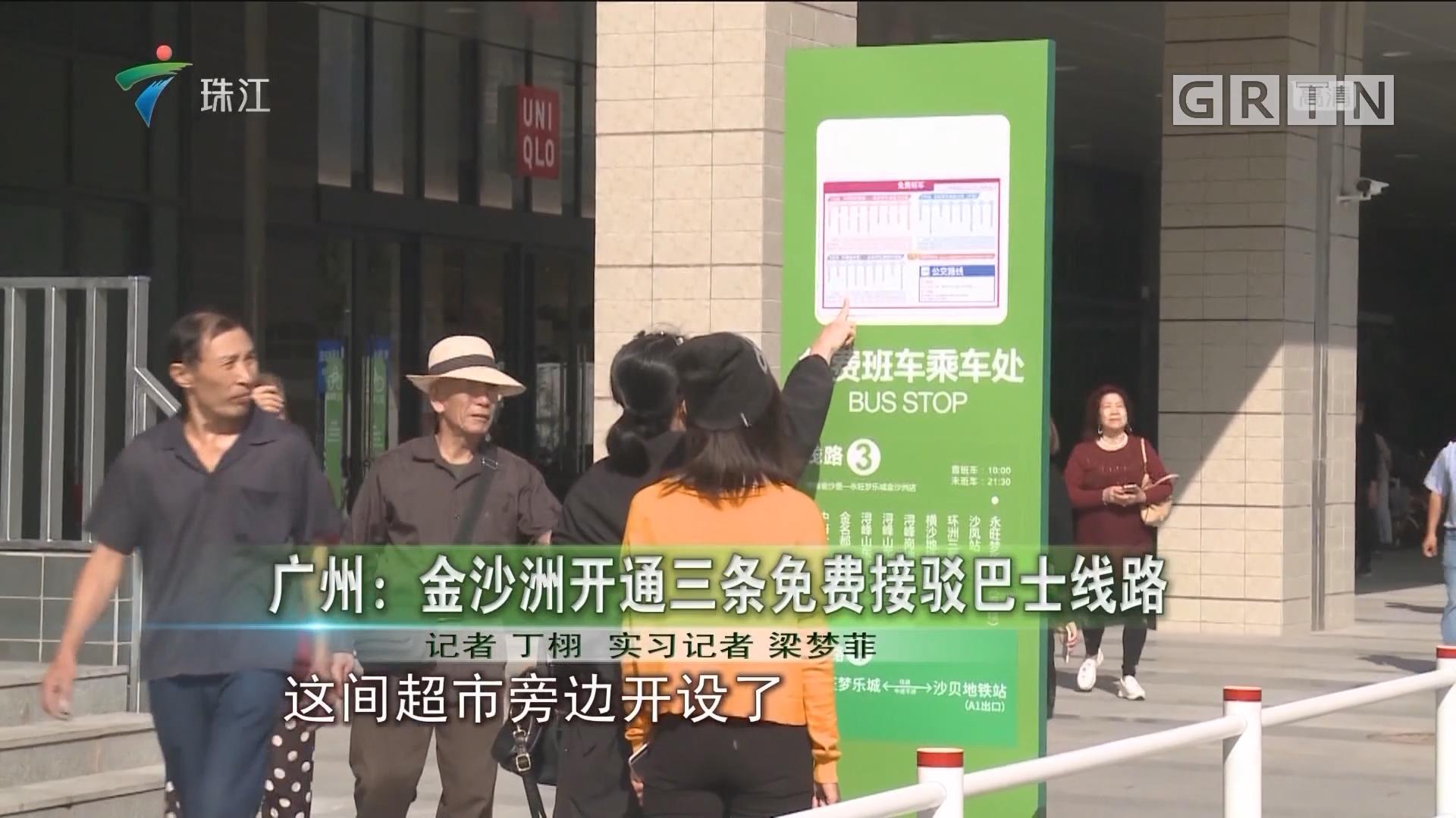 广州:金沙洲开通三条免费接驳巴士线路