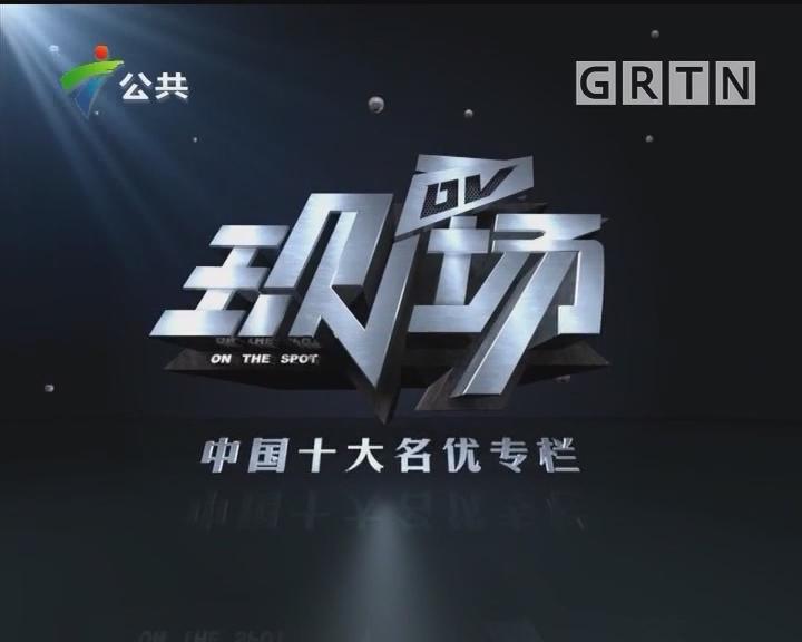 [2018-11-09]DV现场:广州:河沙南路地陷 周边居民紧急疏散