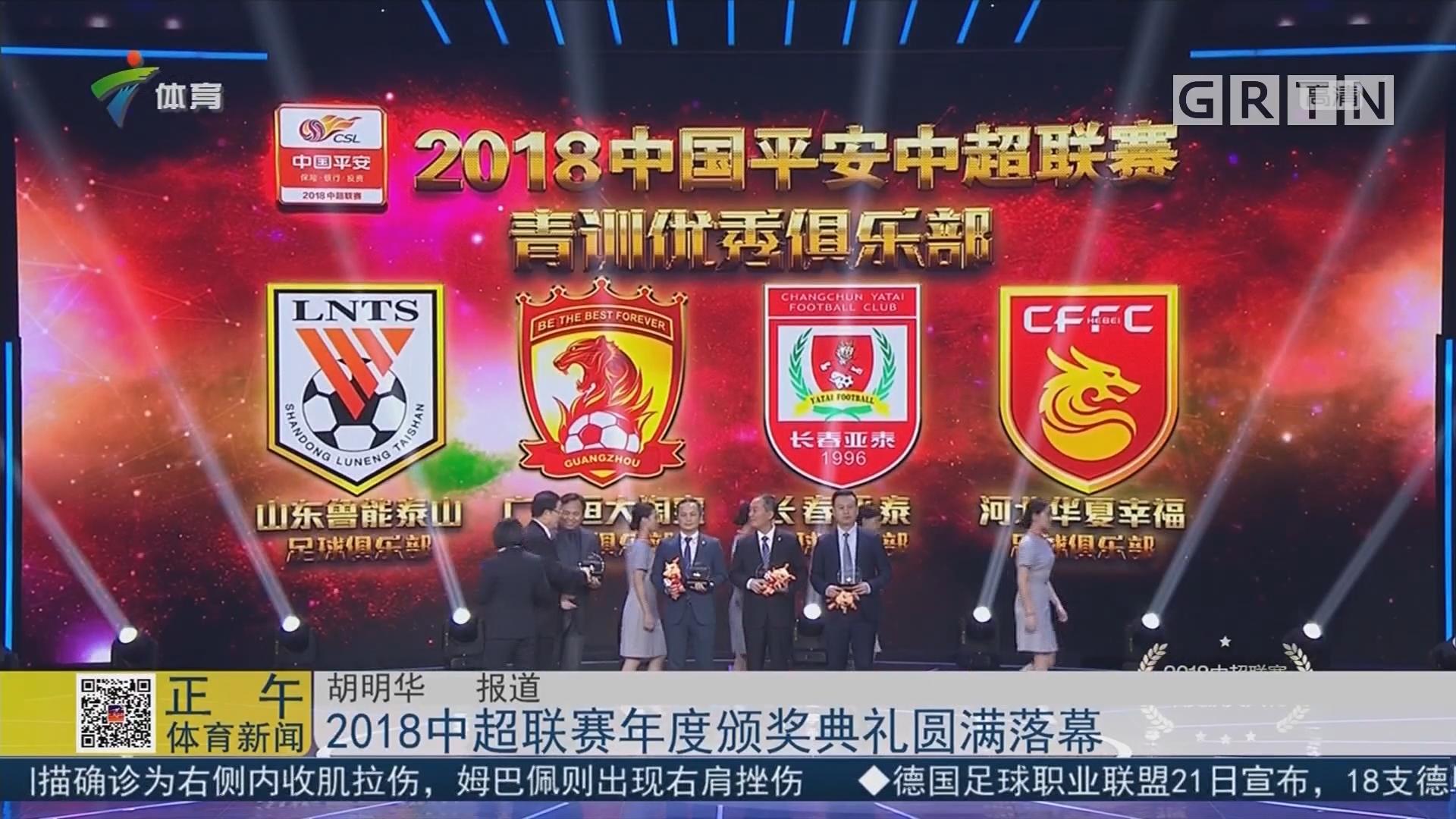 2018中超联赛年度颁奖典礼圆满闭幕