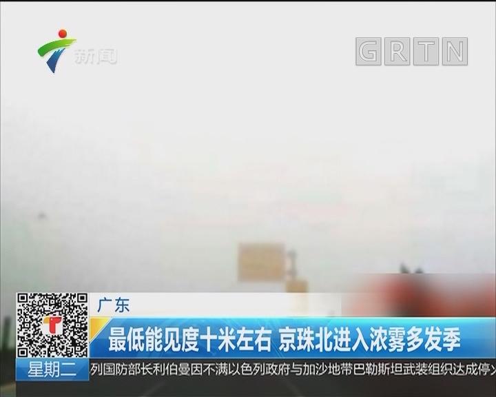 广东:最低能见度十米左右 京珠北进入浓雾多发季