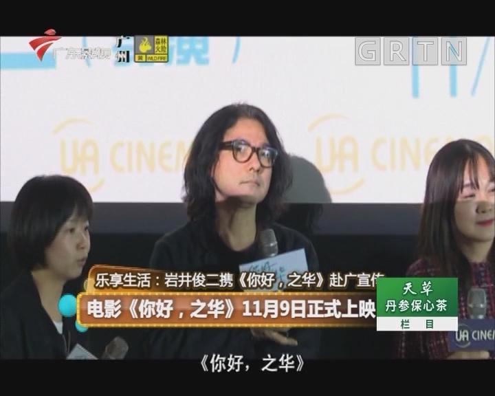 电影《你好,之华》11月9日正式上映