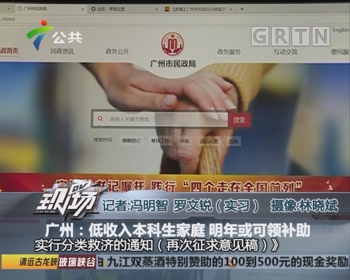 广州:低收入本科生家庭 明年或可领补助