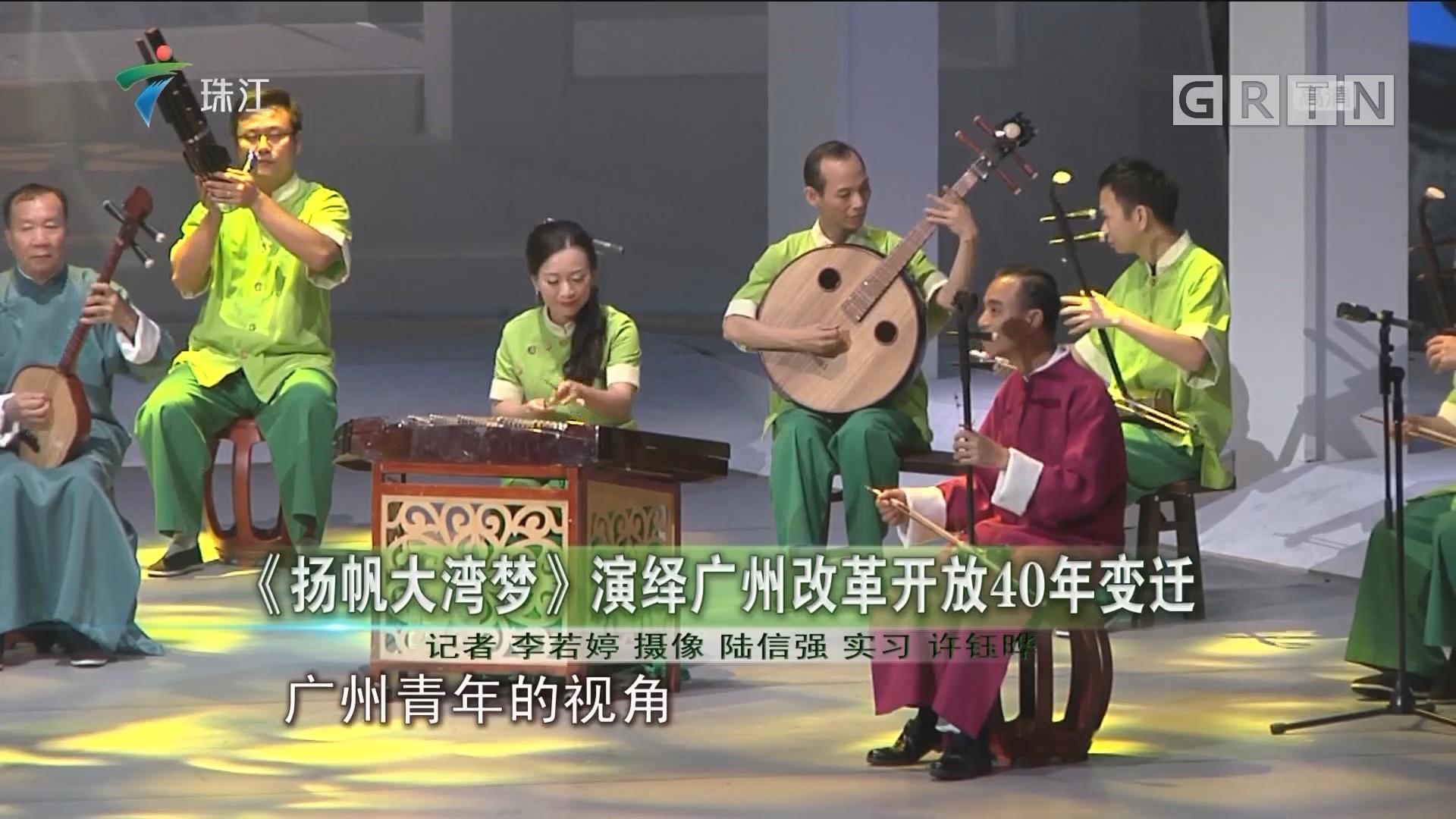 《扬帆大湾梦》演绎广州改革开放40年变迁