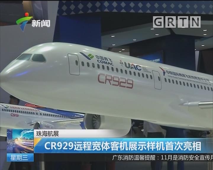 珠海航展:CR929远程宽体客机展示样机首次亮相