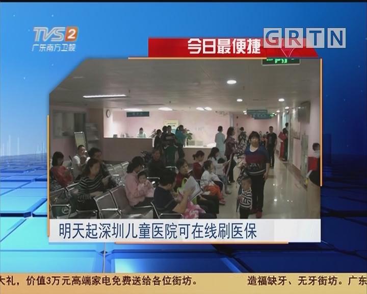 今日最便捷:明天起深圳儿童医院在线刷医保