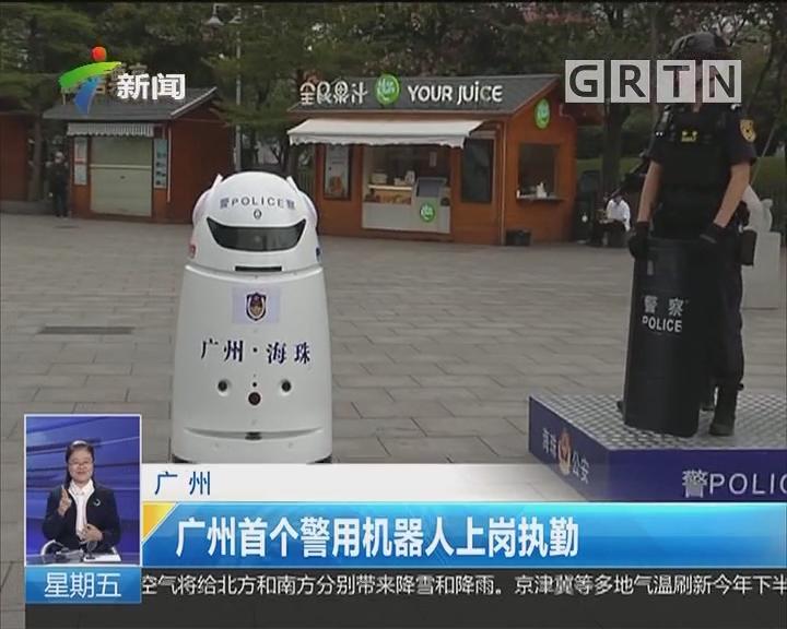 广州:广州首个警用机器人上岗执勤