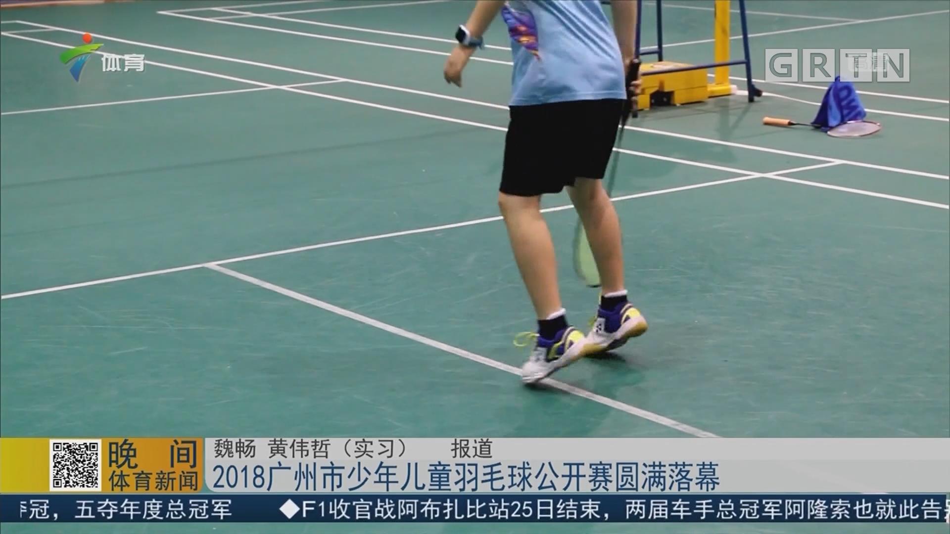 2018广州市少年儿童羽毛球公开赛圆满落幕