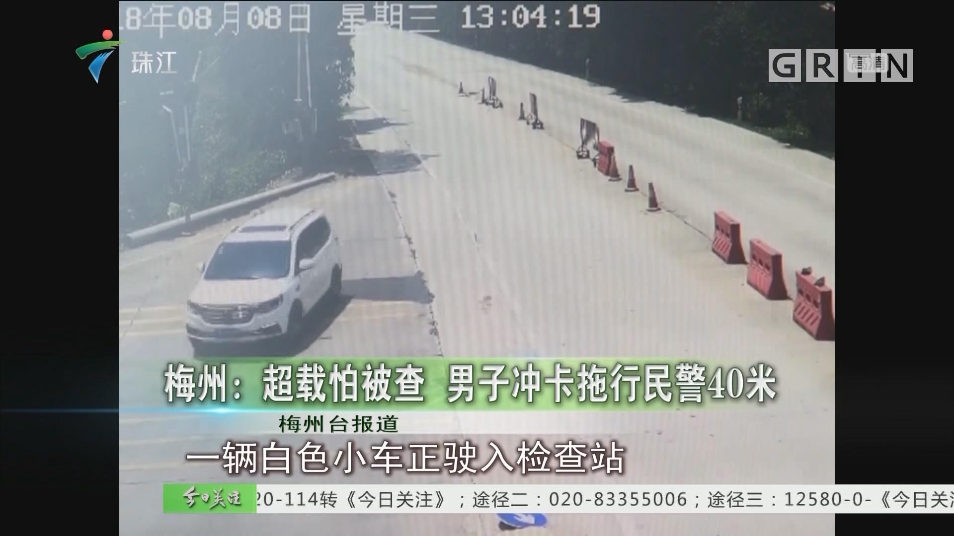 梅州:超载怕被查 男子冲卡拖行民警40米