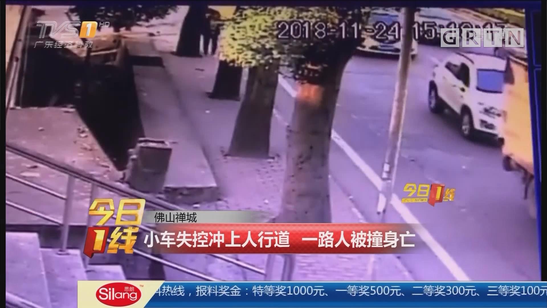 佛山禅城:小车失控冲上人行道 一路人被撞身亡