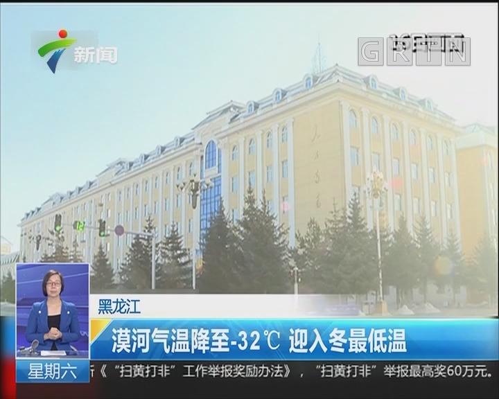 黑龙江:漠河气温降至-32℃ 迎入冬最低温
