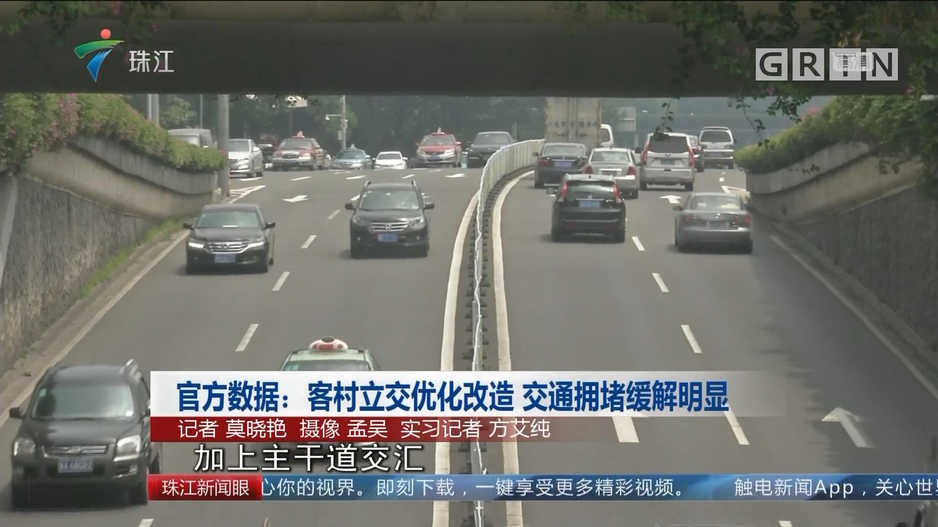 官方数据:客村立交优化改造 交通拥堵缓解明显