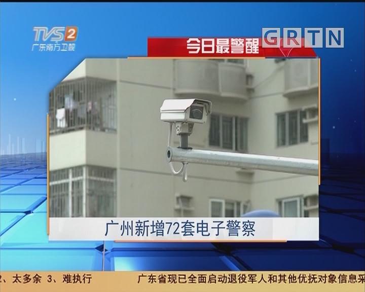 今日最警醒:广州新增72套电子警察