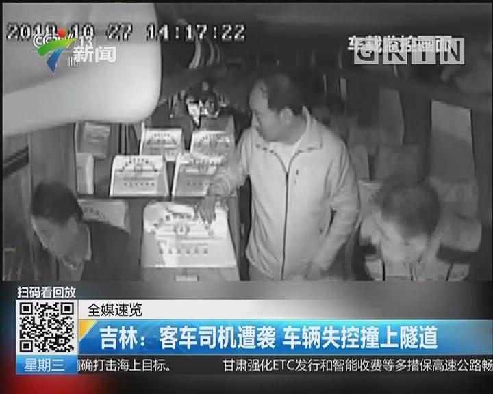 吉林:客车司机遭袭 车辆失控撞上隧道