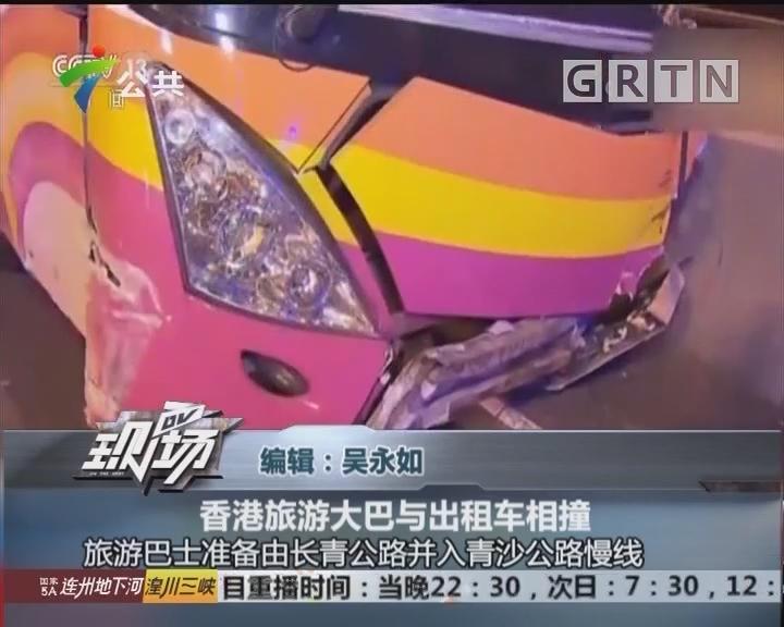 香港旅游大巴与出租车相撞