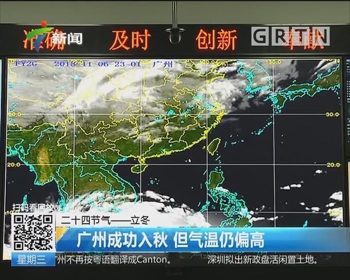 二十四节气——立冬 广州成功入秋 但气温仍偏高
