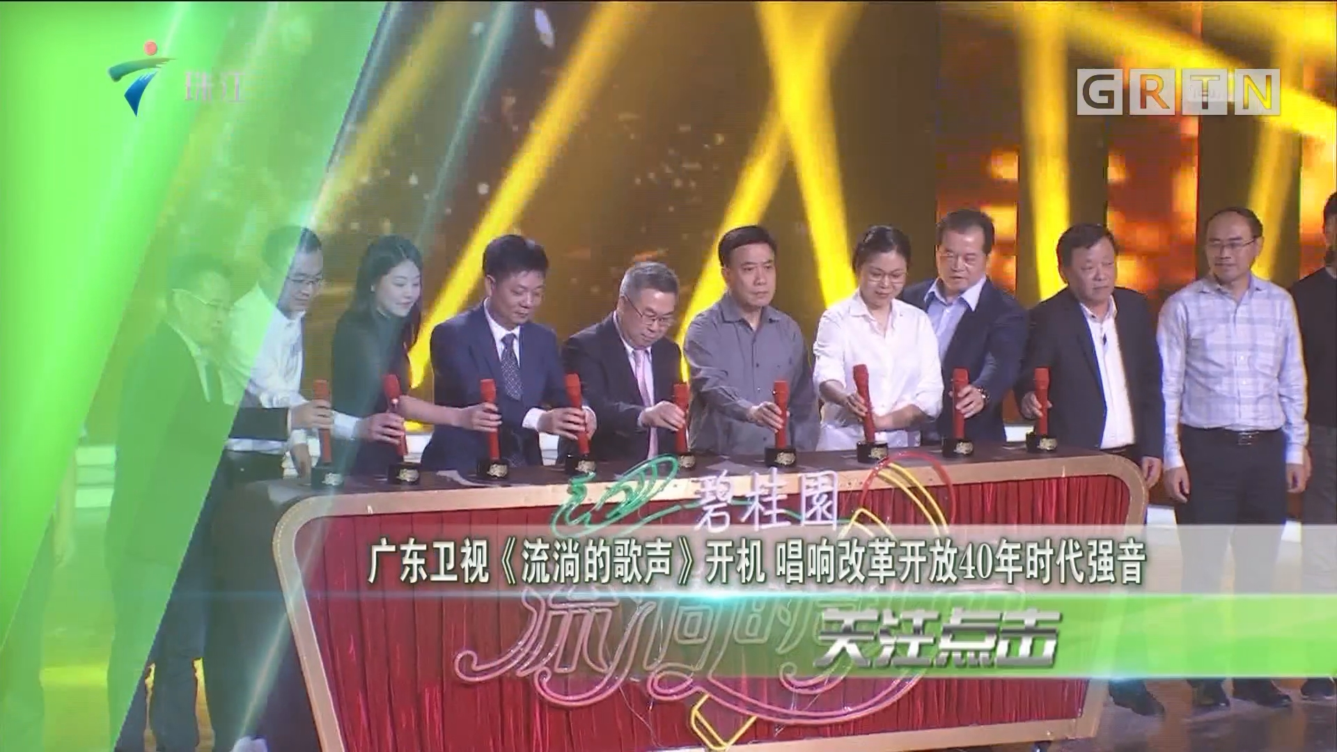 广东卫视《流淌的歌声》开机 唱响改革开放40年时代强音