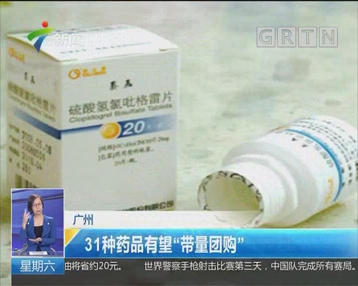 """广州:31种药品有望""""带量团购"""""""