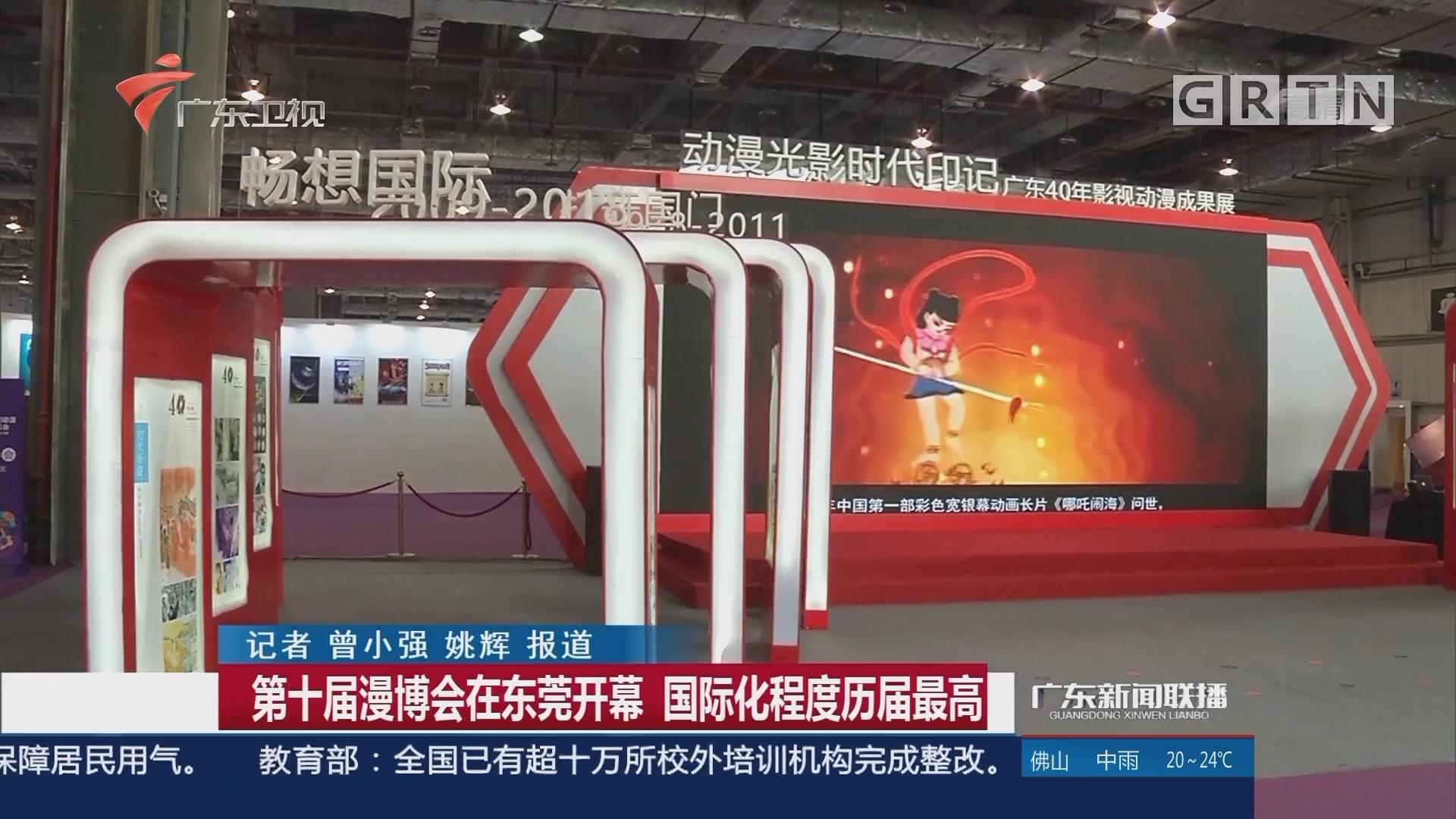 第十届漫博会在东莞开幕 国际化程度历届最高