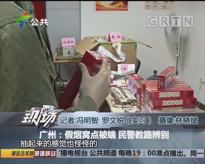 广州:假烟窝点被端 民警教路辨别