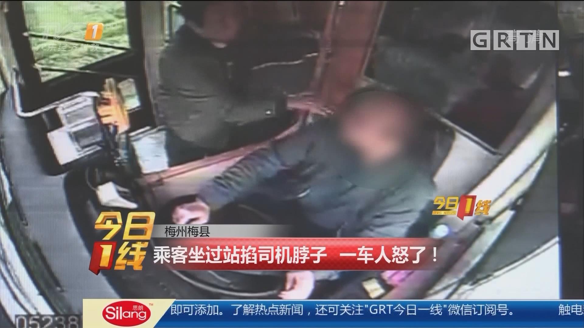梅州梅县:乘客坐过站掐司机脖子 一车人怒了!