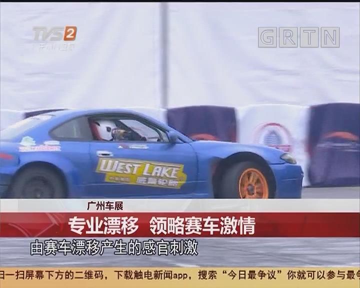 广州车展:专业漂移 领略赛车激情