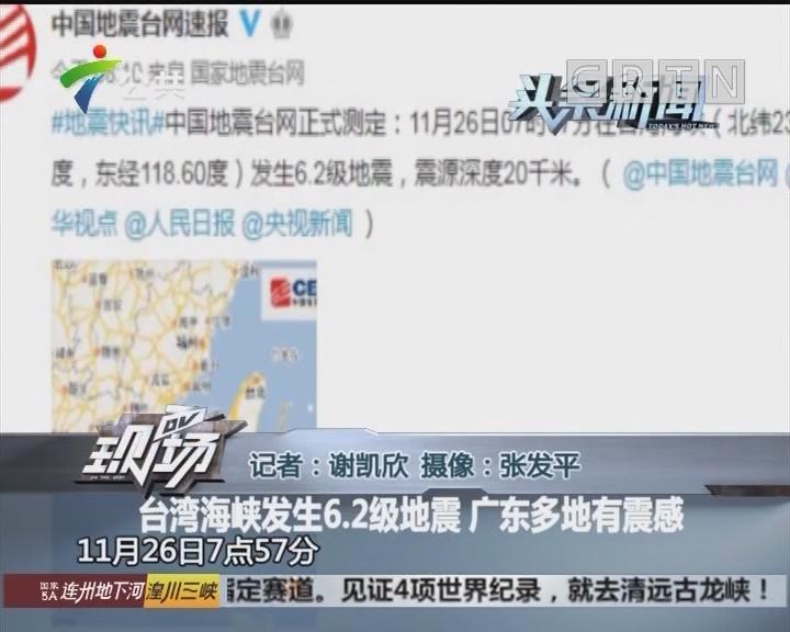 台湾海峡发生6.2级地震 广东多地有震感