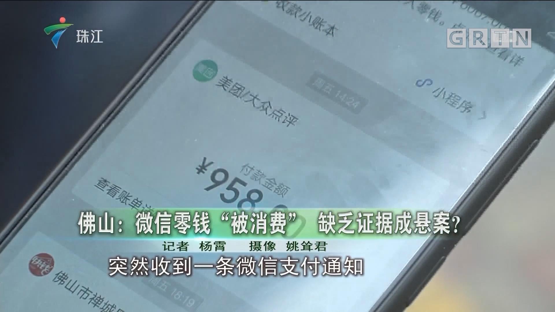 """佛山:微信零钱""""被消费"""" 缺乏证据成悬案?"""