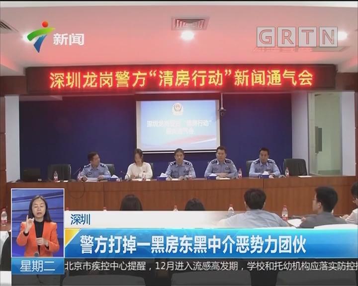 深圳:警方打掉一黑房东黑中介恶势力团伙