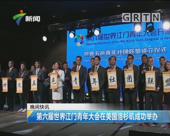 第六届世界江门青年大会在美国洛杉矶成功举办