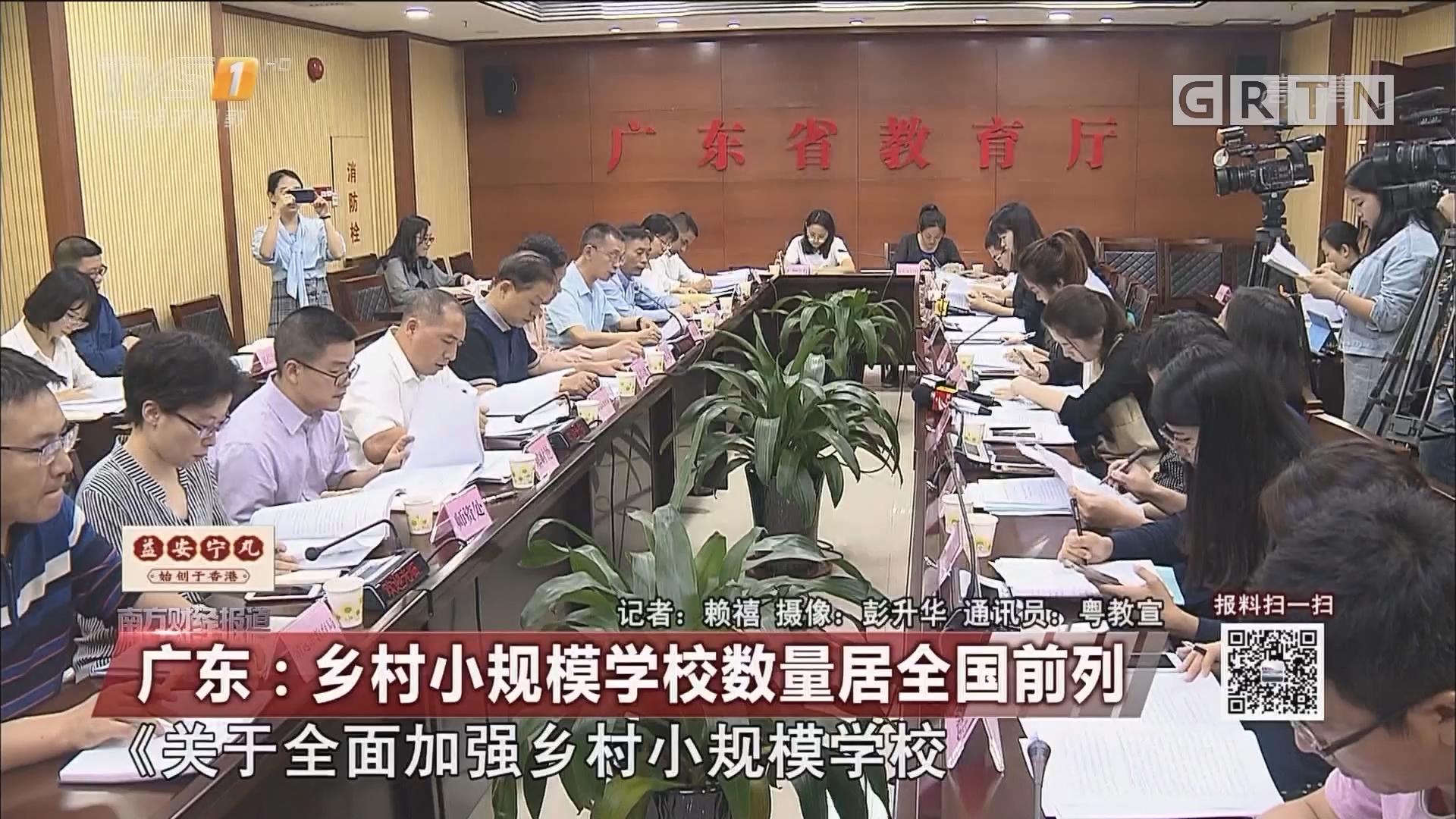 广东:乡村小规模学校数量居全国前列