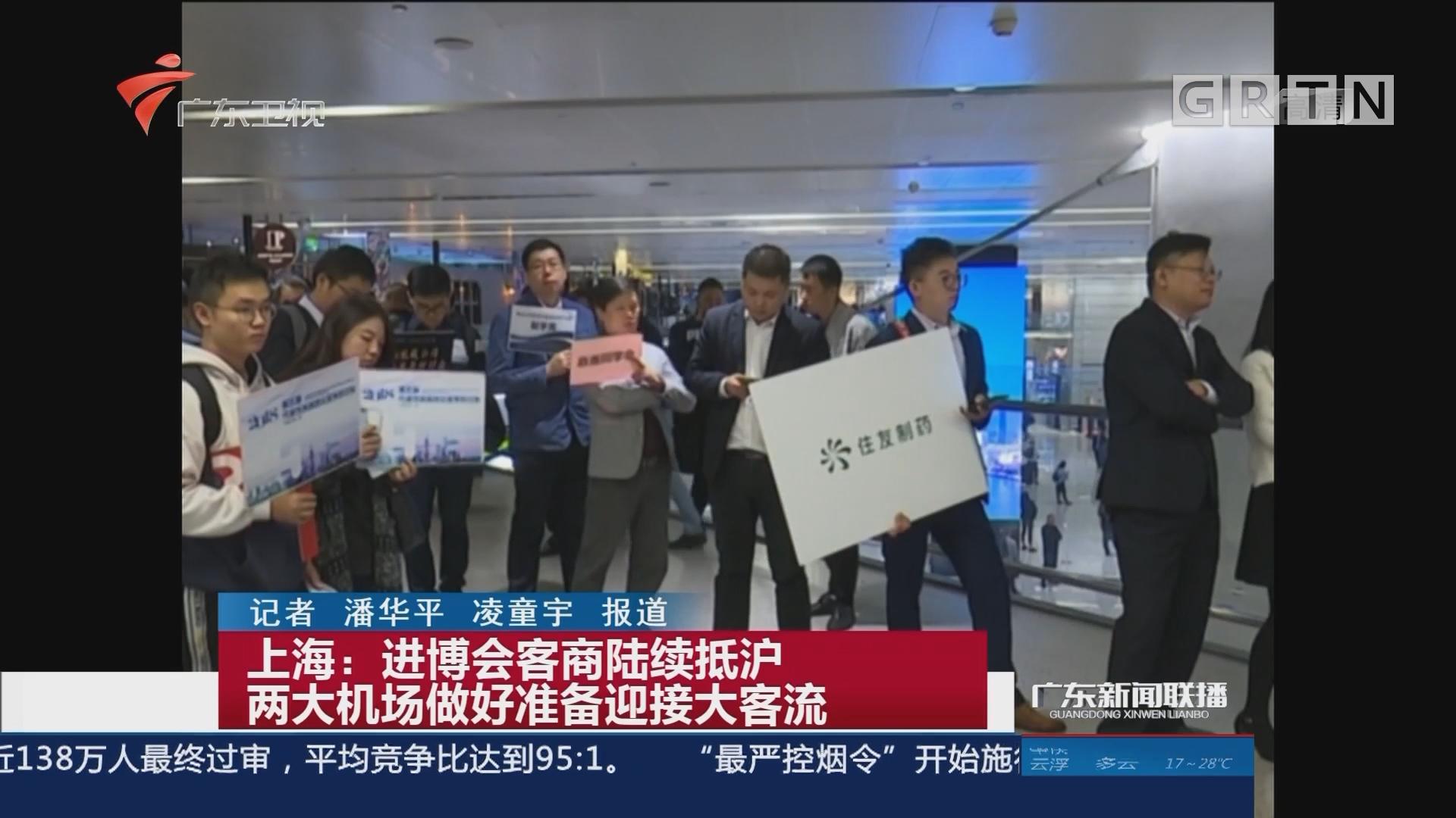 上海:进博会客商陆续抵沪 两大机场做好准备迎接大客流