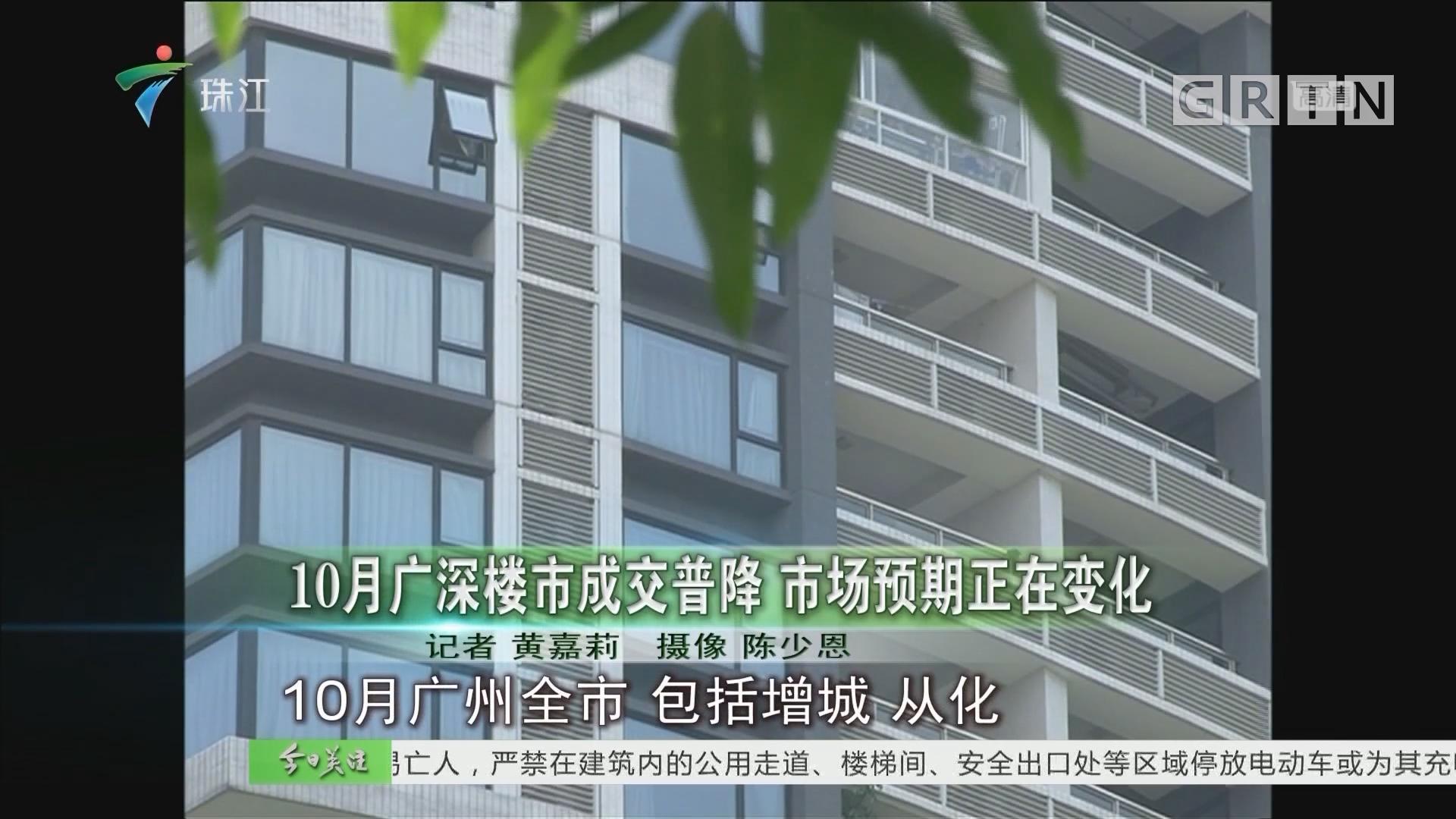 10月广深楼市成交普降 市场预期正在变化