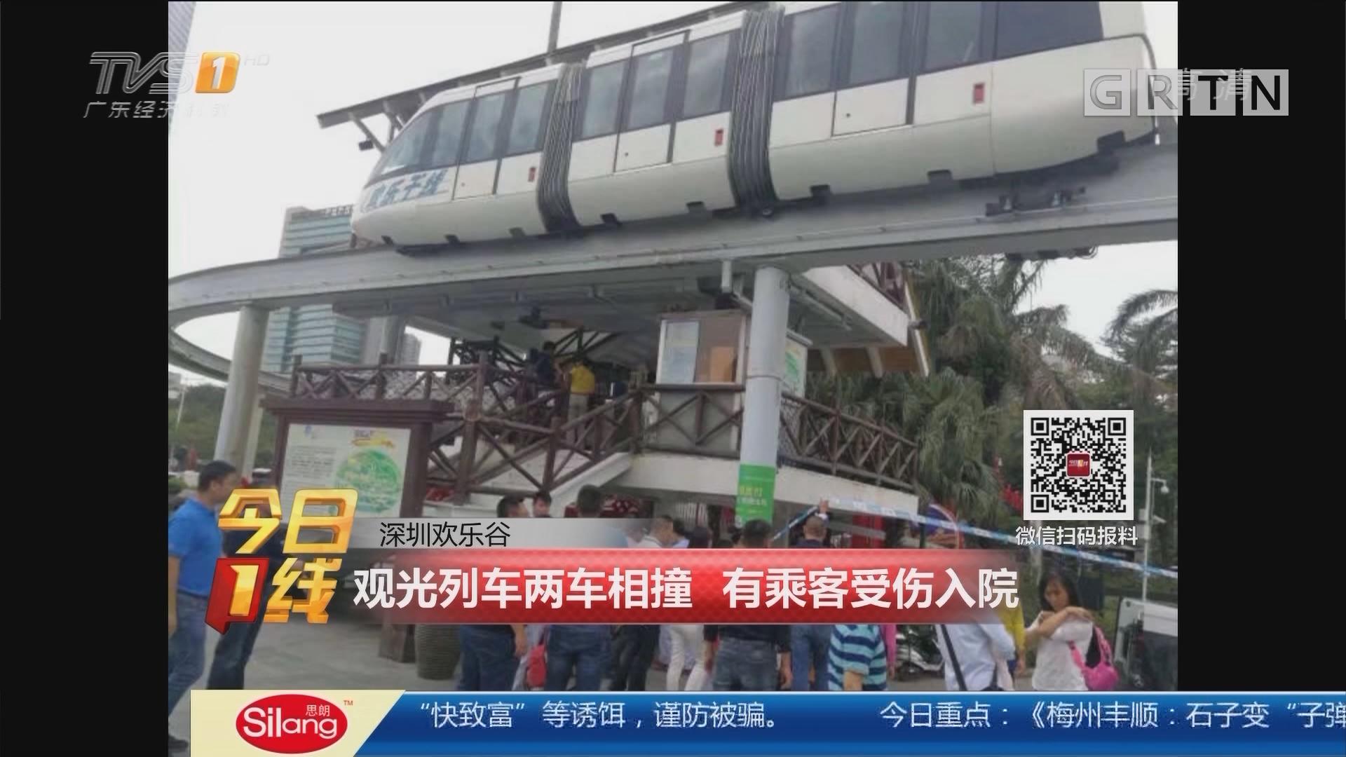 深圳欢乐谷:观光列车两车相撞 有乘客受伤入院