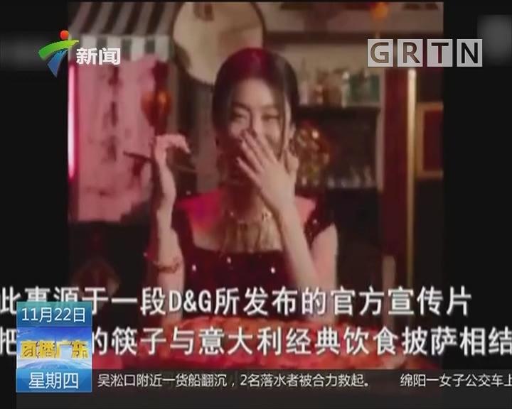 杜嘉班纳设计师公然辱华 中国艺人集体退出时装秀