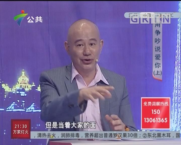 [2018-11-17]和事佬:用争吵说爱你(上)