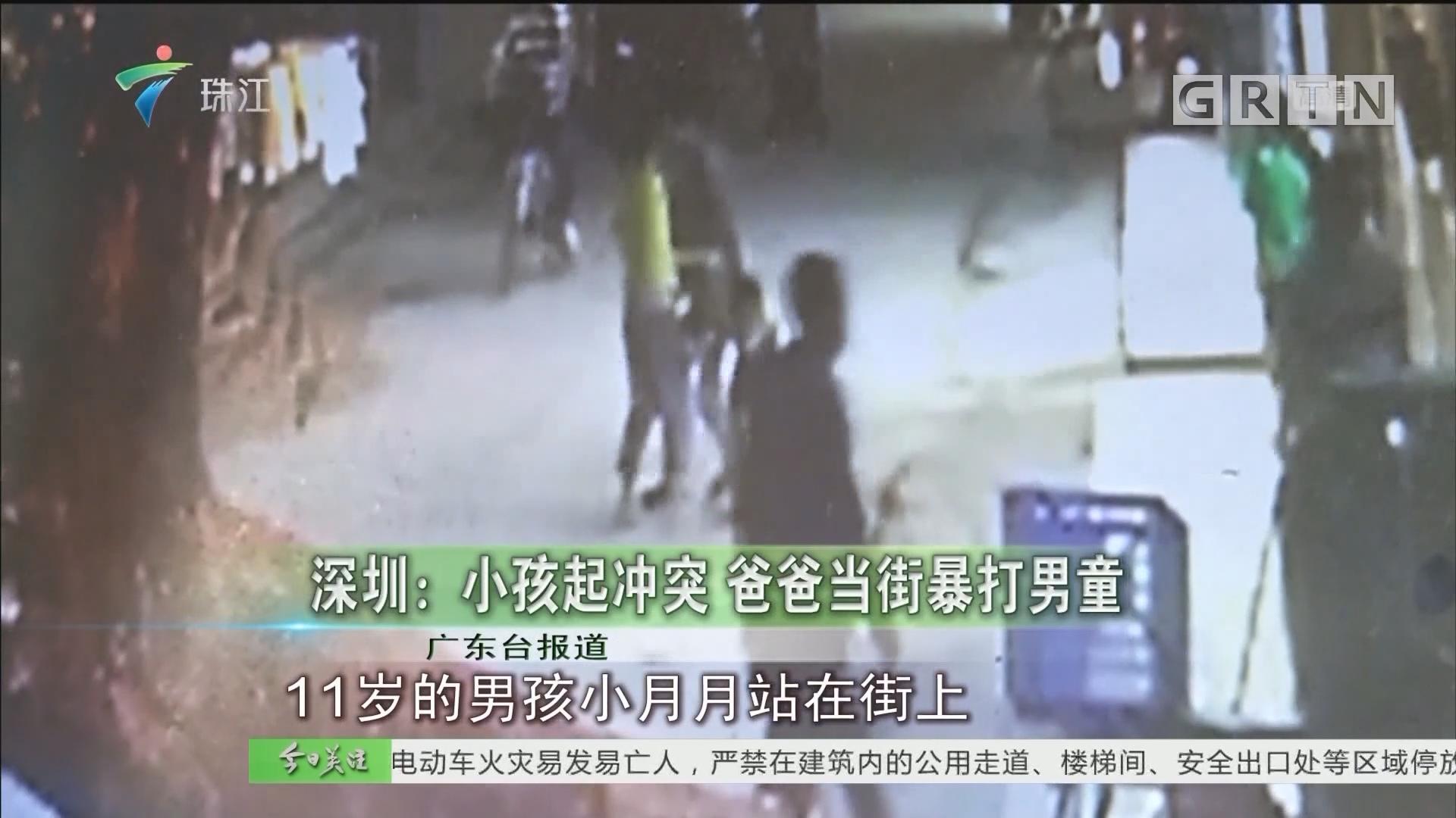 深圳:小孩起冲突 爸爸当街暴打男童