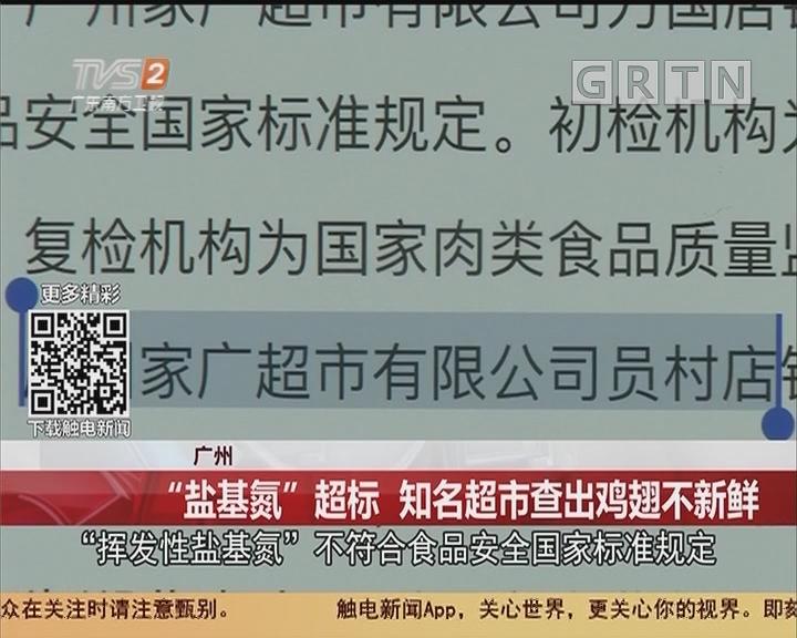 """广州:""""盐基氮""""超标 知名超市查出鸡翅不新鲜"""