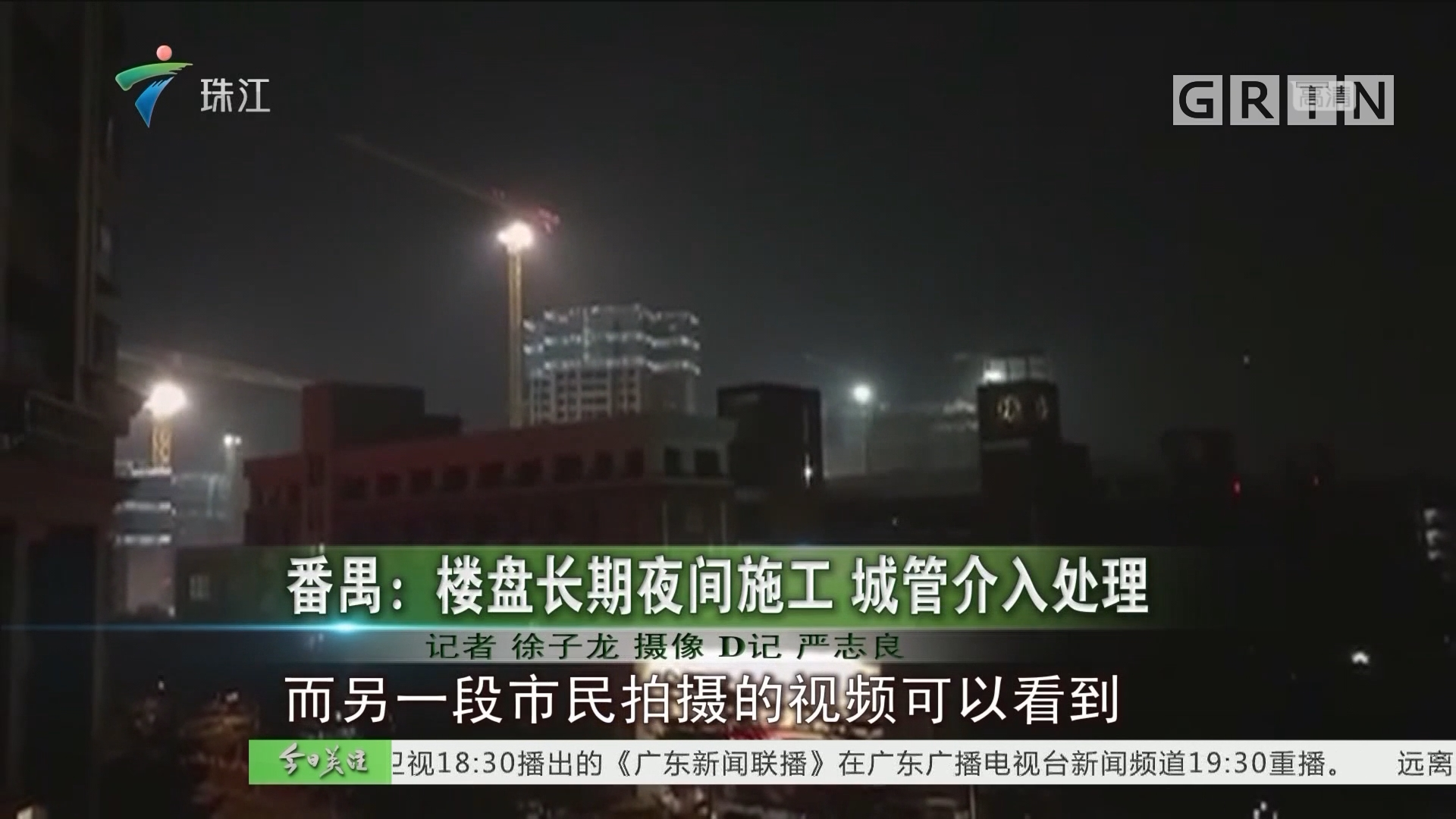 番禺:楼盘长期夜间施工 城管介入处理