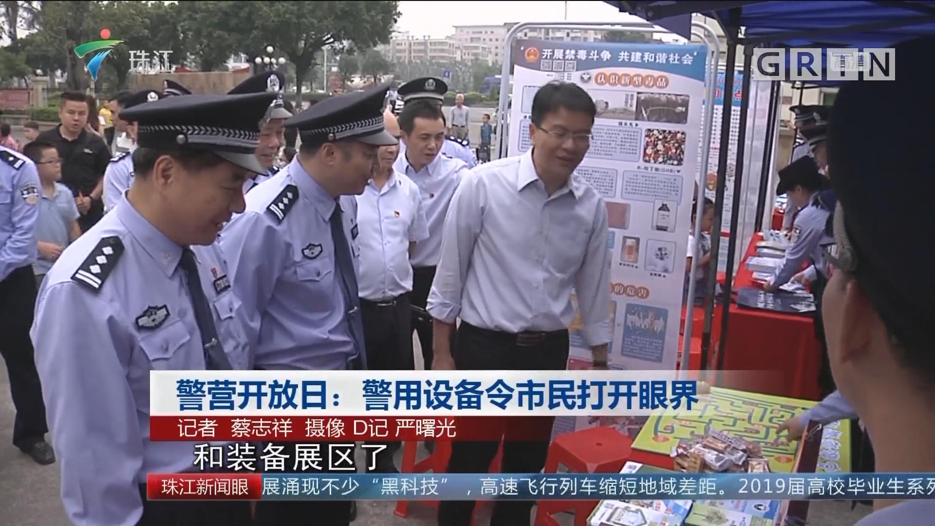 警营开放日:警用设备令市民打开眼界