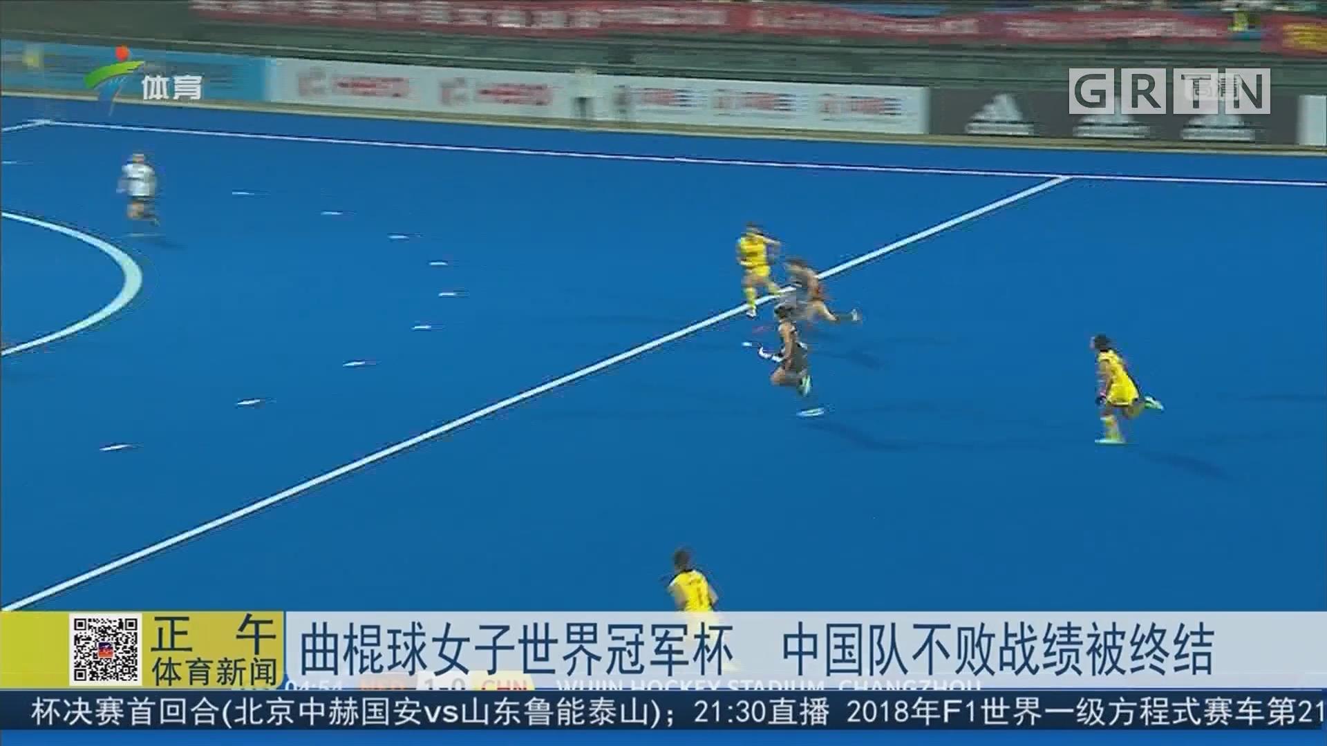 曲棍球女子世界冠军杯 中国队不败战绩被终结