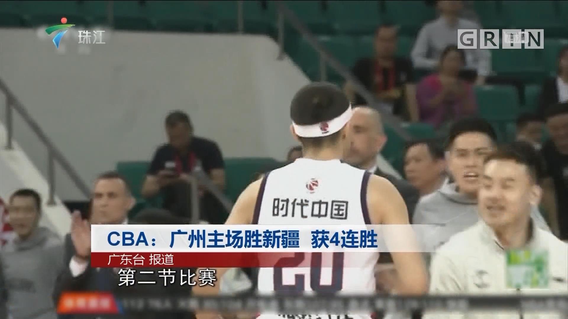 CBA:广州主场胜新疆 获4连胜