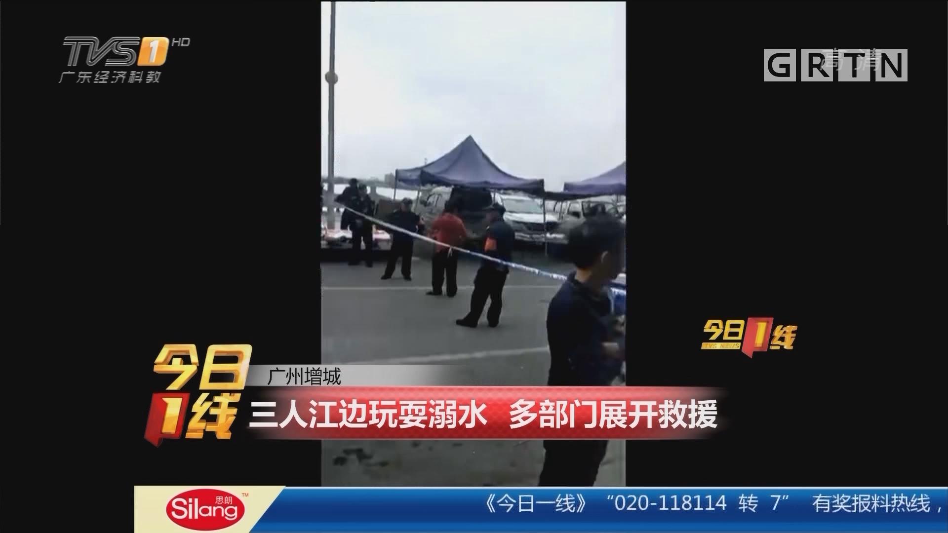 广州增城:三人江边玩耍溺水 多部门展开救援