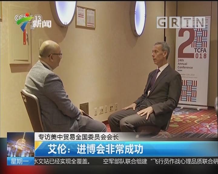 专访美中贸易全国委员会会长 艾伦:进博会非常成功