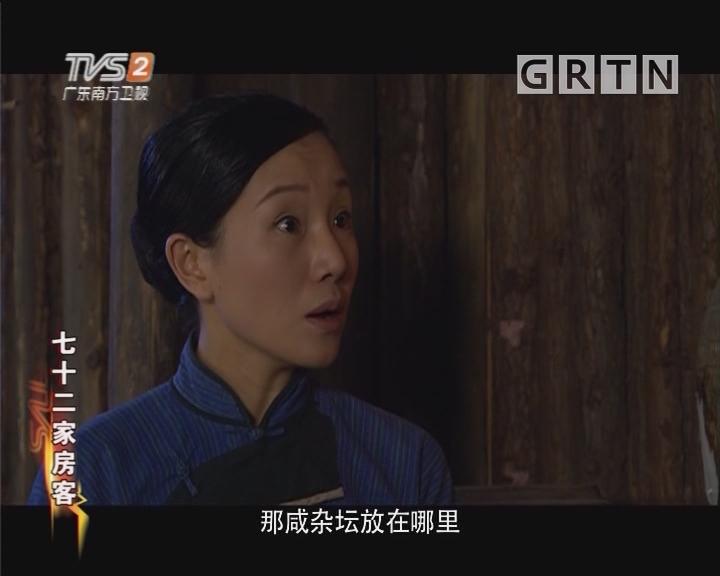 [2018-11-16]七十二家房客:女儿当自强(一)