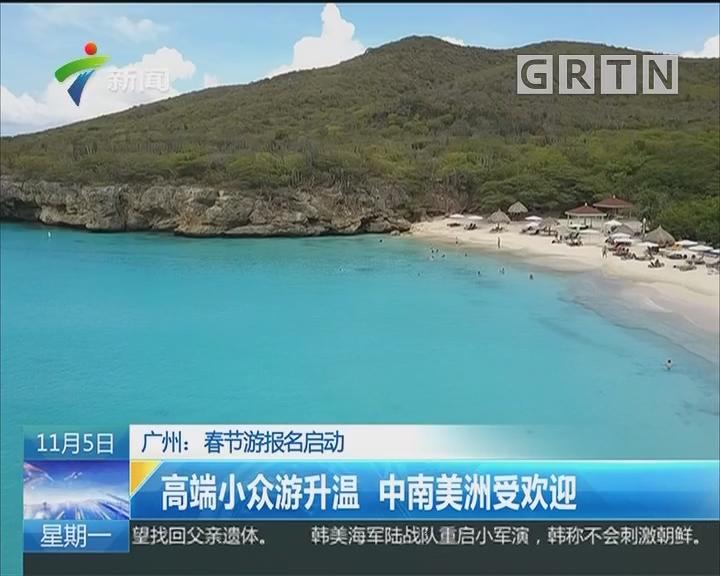 广州:春节游报名启动 机位充足 澳新游线路降价5%至10%