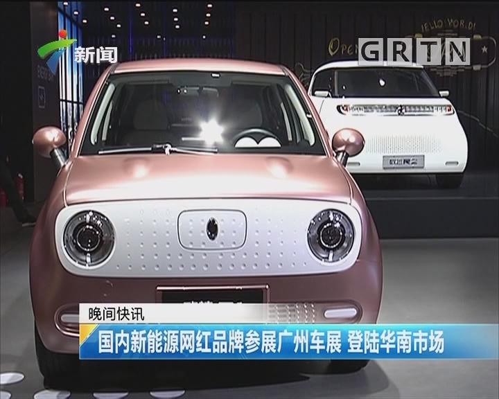 国内新能源网红品牌参展广州车展 登陆华南市场