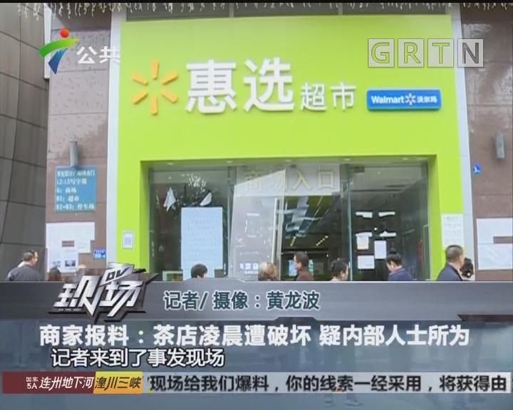 商家报料:茶店凌晨遭破坏 疑内部人士所为