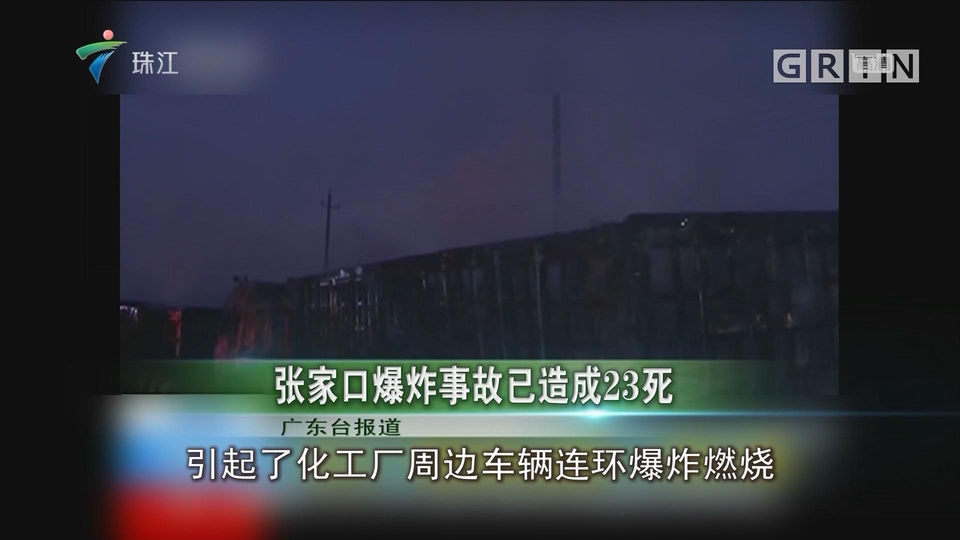 张家口爆炸事故已造成23死