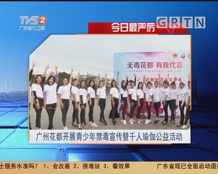 今日最严厉:广州花都开展青少年禁毒宣传暨千人瑜伽公益活动