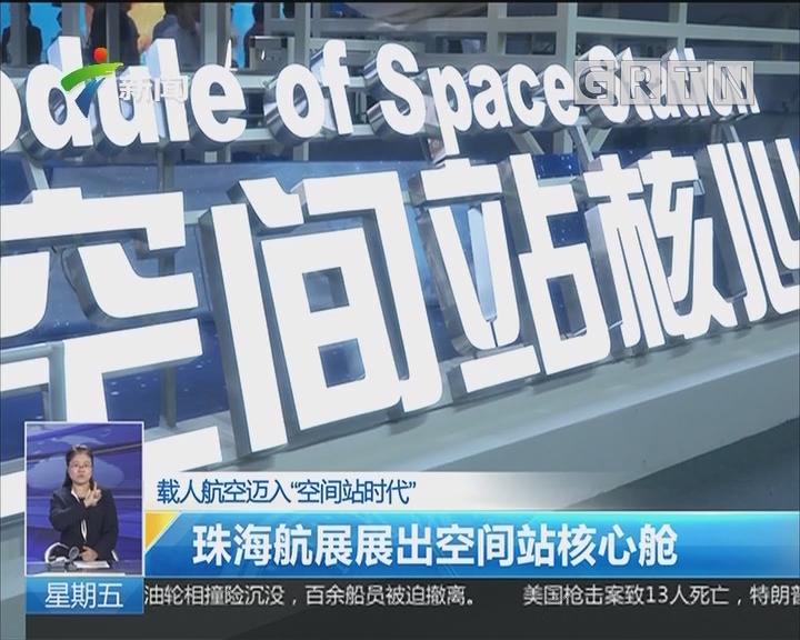 """载人航空迈入""""空间站时代"""":珠海航展展出空间站核心舱"""